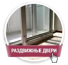 Балконные двери пластиковые