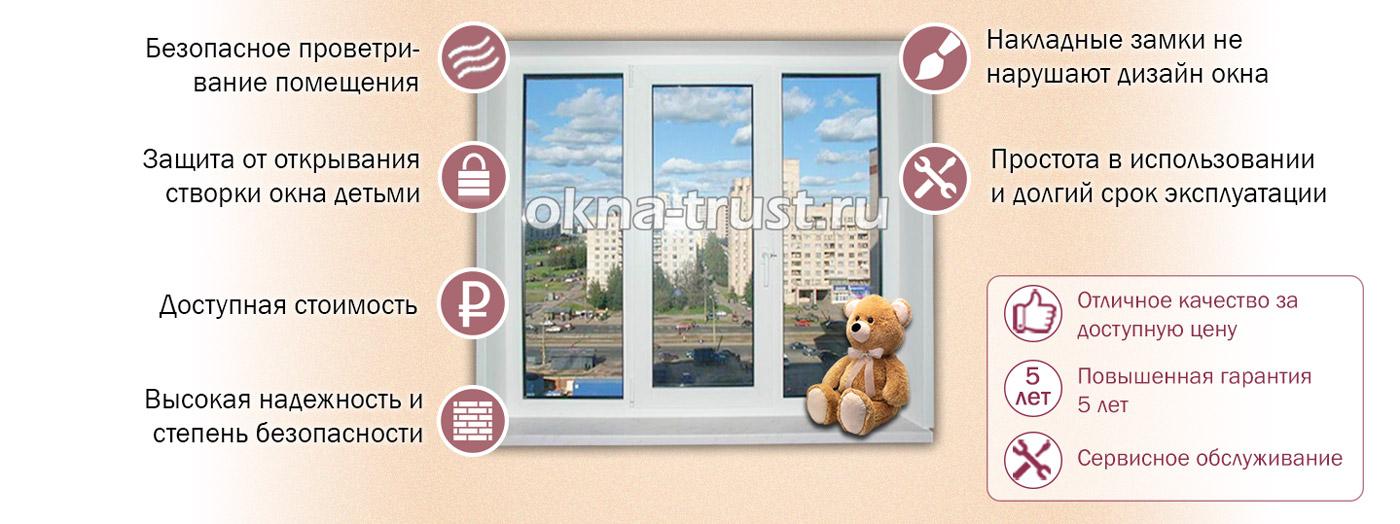 Как сделать защиту на окна 161