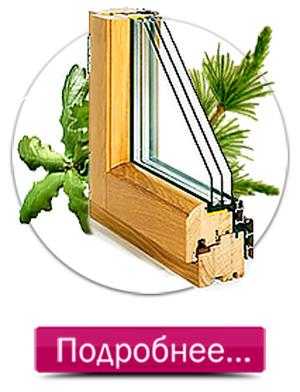 Подробнее про деревянные окна