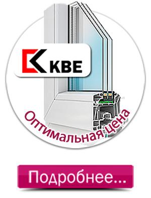 Подробнее про пластиковые окна КБЕ