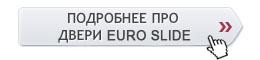 Подробнее о дверях Euro Slide