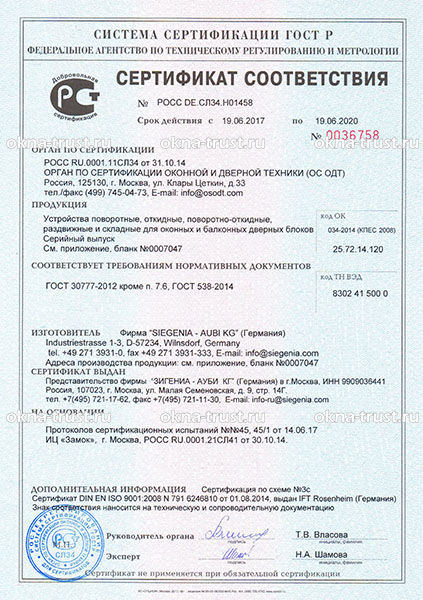Сертификат соответствия на фурнитуру Siegenia