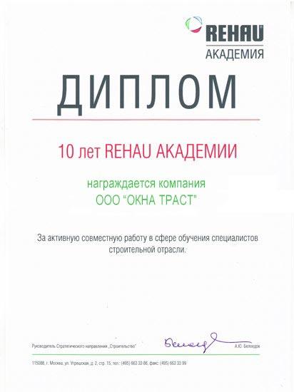 Диплом академии Rehau