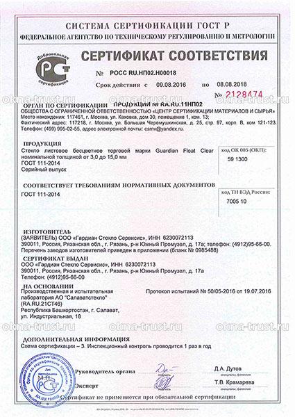 Сертификат соответствия на стеклопакеты