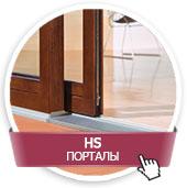 HS-порталы