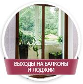 Выходы на балконы и лоджии