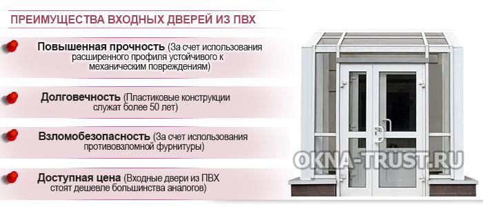 преимущества входные двери пвх